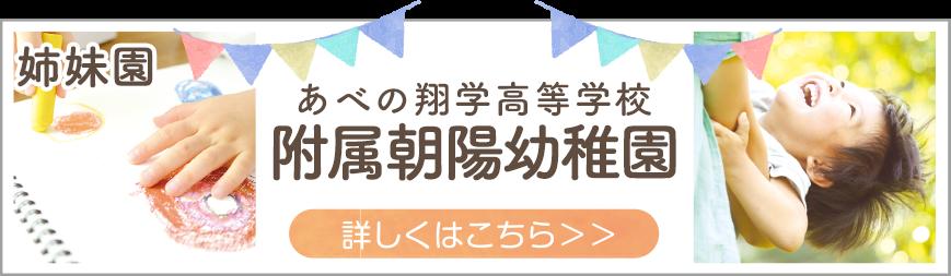 あべの翔学高等学校附属朝陽幼稚園