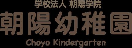 学校法人朝陽学院 朝陽幼稚園